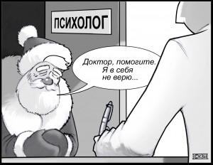 Картинки по запросу дед мороз психотерапия карикатура